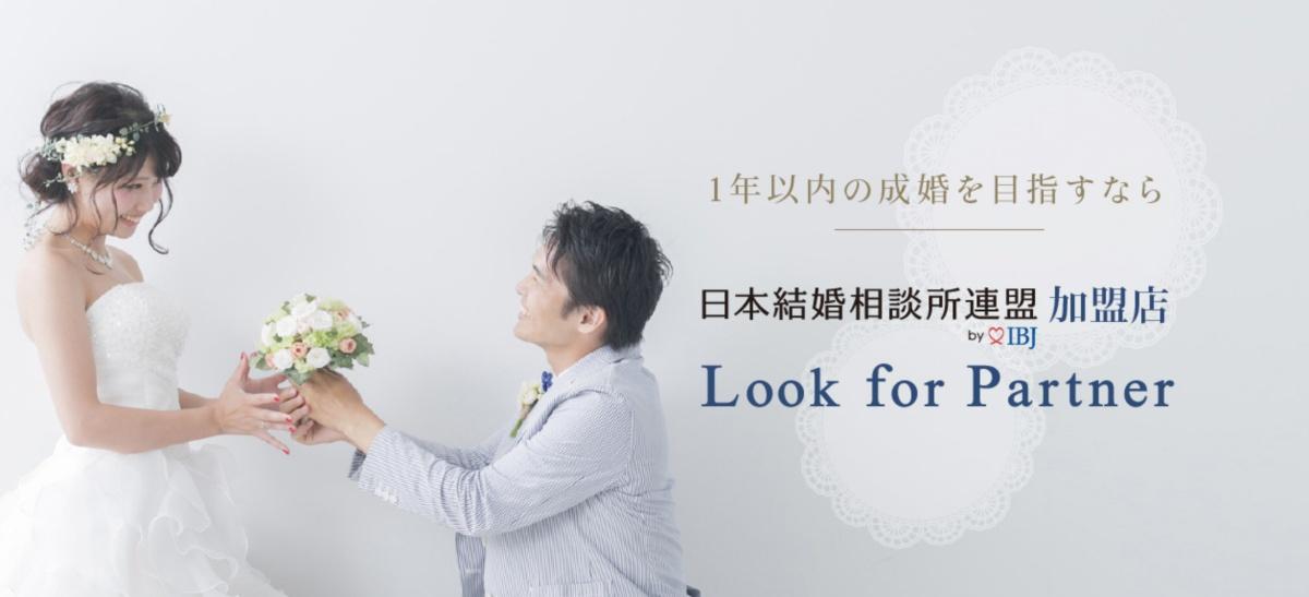 オススメ婚活サイト
