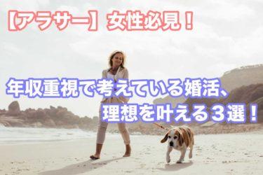 【アラサー】女性必見!年収重視で考えている婚活、理想を叶える3選!