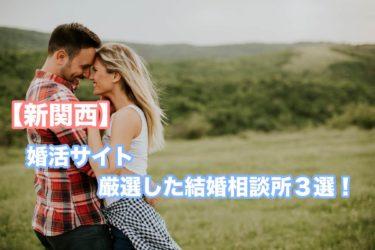 【新関西】大阪・京都・和歌山|婚活サイト厳選した結婚相談所3選!