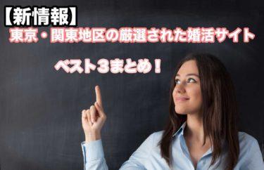 【新情報】東京・関東地区の厳選された婚活サイトベスト3まとめ!