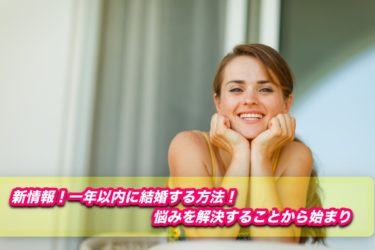 30歳迎えた独身女性に新情報!一年以内に結婚できる方法とは!