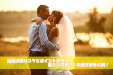 婚活で大事なのは短期決戦!あなたはまだ知らない驚きのポイント5選