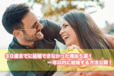 30歳までに結婚できなかった理由5選!一年以内に結婚する方法公開!